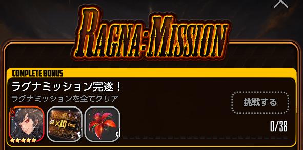 RAID_MISSION