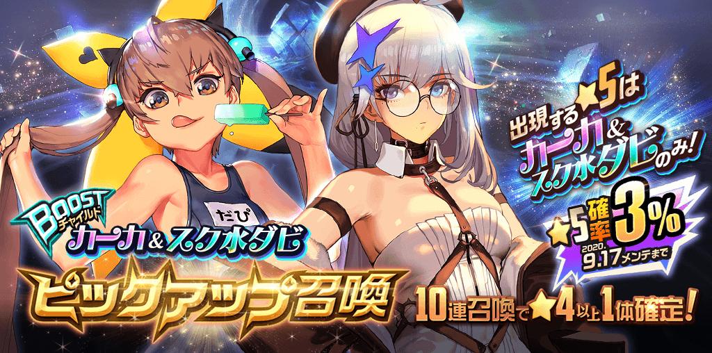 bg_picku13_カーカ&スク水ダビピックアップ召喚