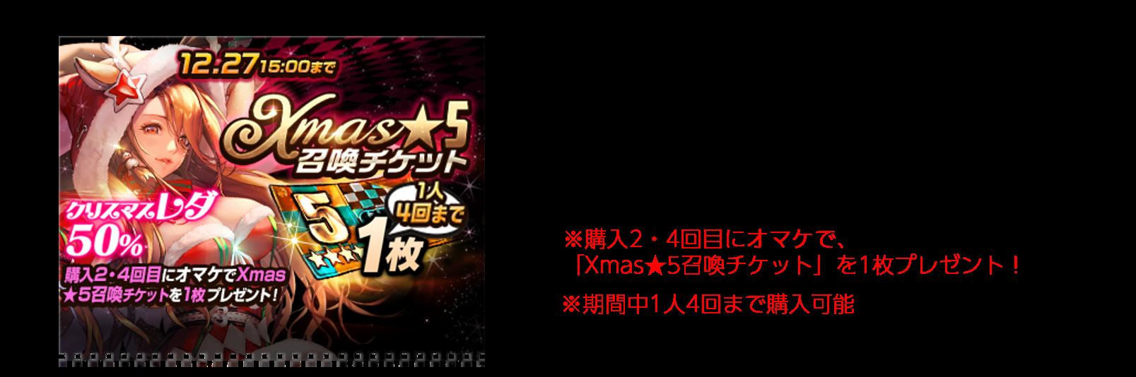 Xmas★5召喚チケット1