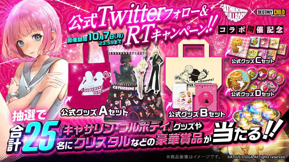 SNS_キャサリンTwitterCP