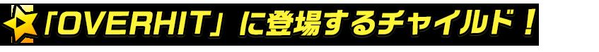 titlemain_ver2(チャイルド)