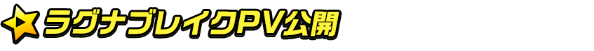 titlemain_ver2(ラグナブレイクPV公開)