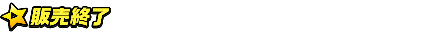 titlemain_ver2(販売終了)