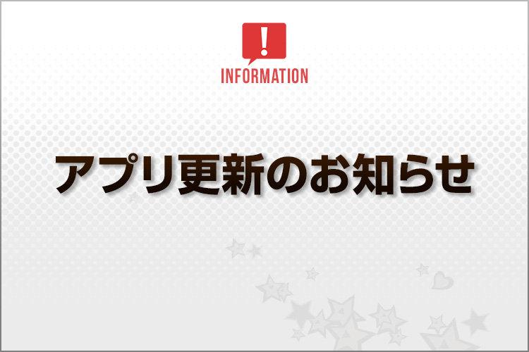 20190402_アプリ更新のお知らせ