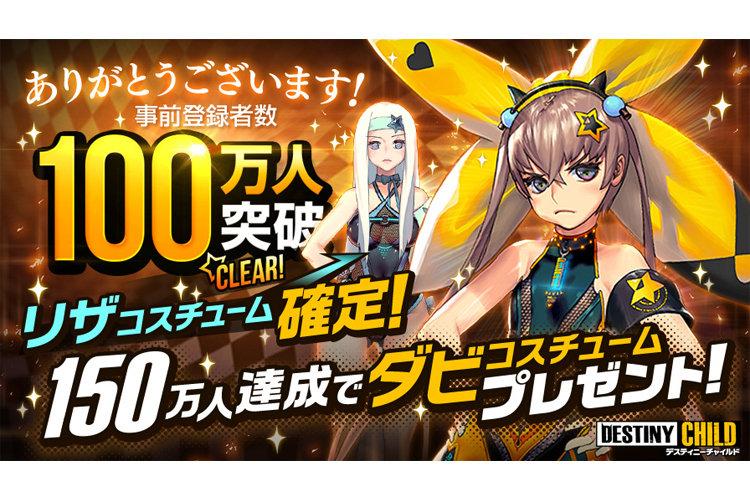 Blog_100万人突破