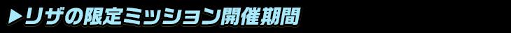 titlesub_ver2_リザの限定ミッション