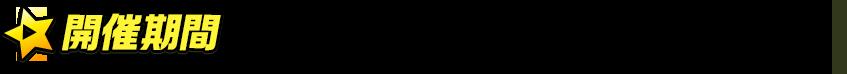 titlemain(開催期間2)