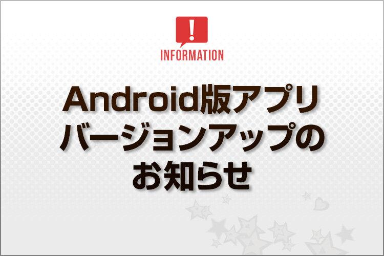 Androidバイナリアップデート