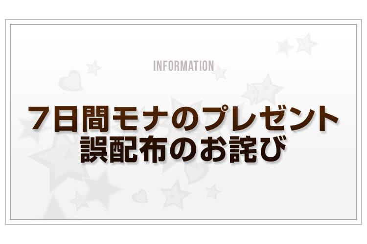Blog_7日間モナご配布のお詫び_v2