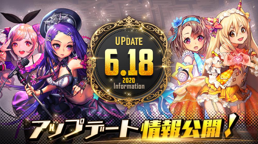 ★sns_update_0618