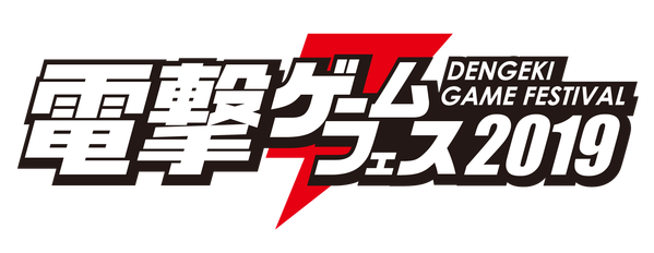 DENGEKI-GAME-FES_logo_fix