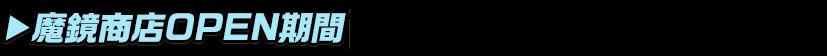 titlesub(魔鏡商店OPEN期間)