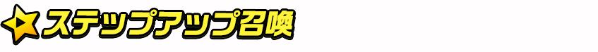 titlemain_ver2(ステップアップ召喚)