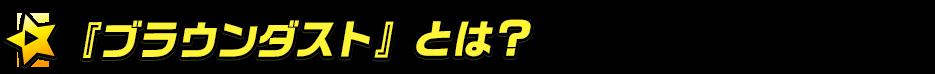 titlemain_ver2(ブラウンダストとは?)
