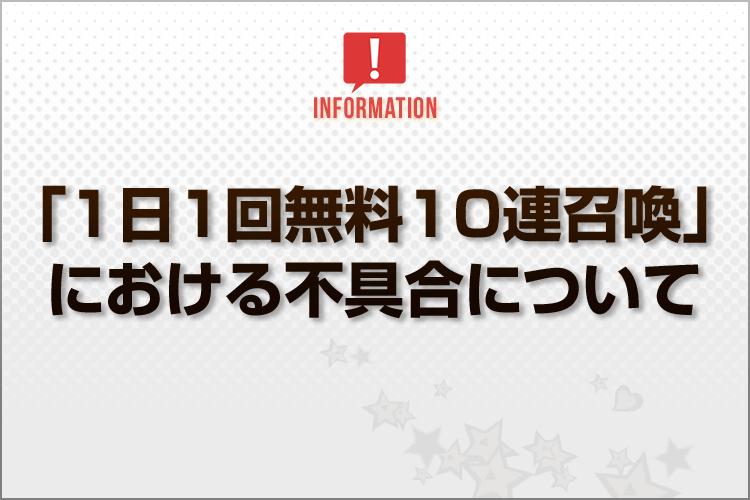 Blog_「1日1回無料10連召喚」における不具合について