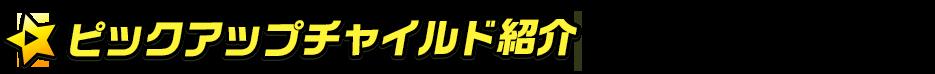 (ピックアップチャイルド紹介)titlemain