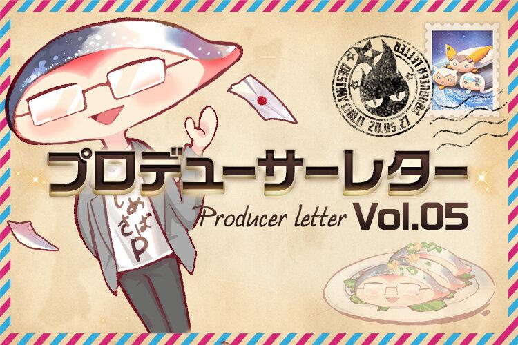 Blog_プロヂューサーレター_v05