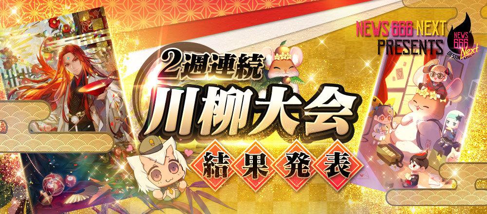 sns_ニュース666_川柳大会結果発表