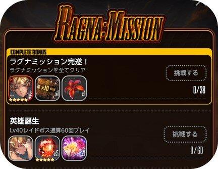 ラグナミッション