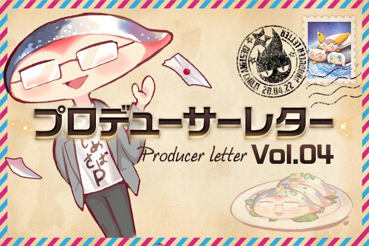 Blog_プロデューサーレター_VOL.04
