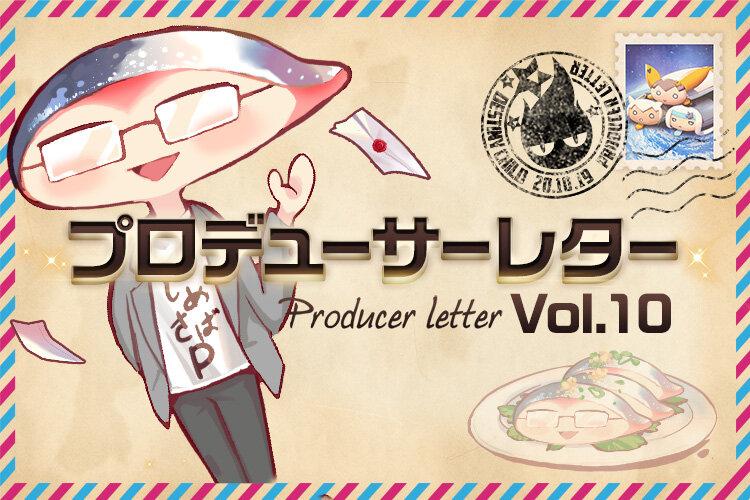 Blog_プロヂューサーレター_v10