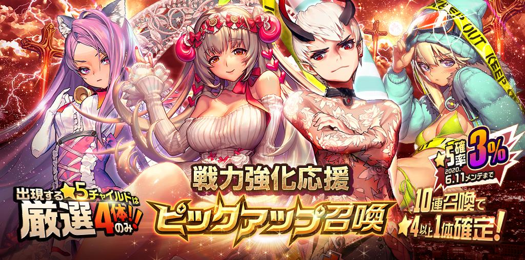 bg_pickup36_戦力強化応援ピックアップ召喚
