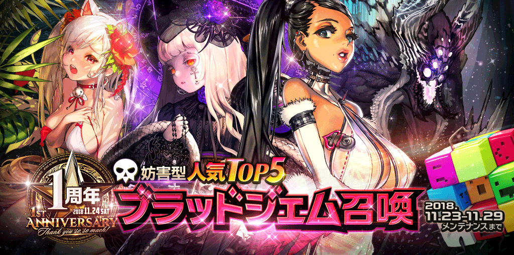 picup_妨害型top5ブラッドジェム