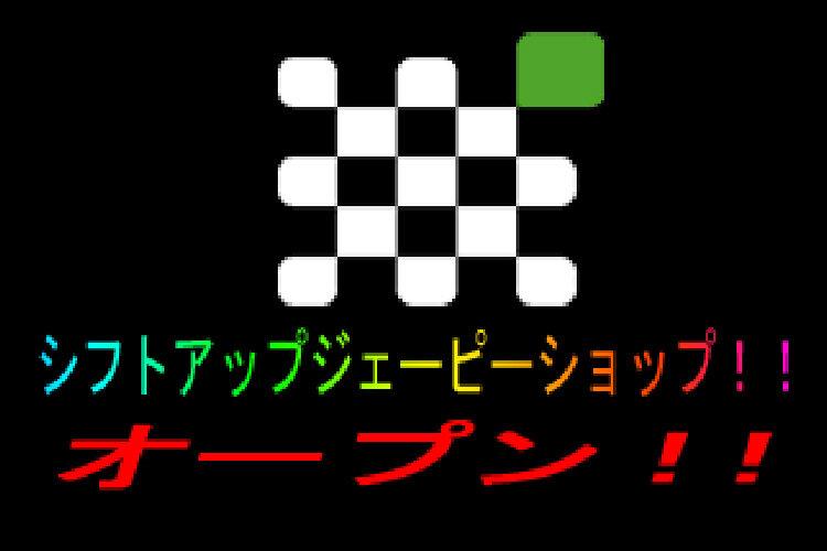 Blog_SUJPショップ_ブログTOP用_nakamura