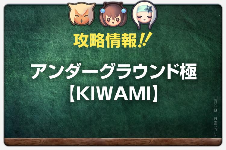 Blog_アンダーグラウンド極【KIWAMI】