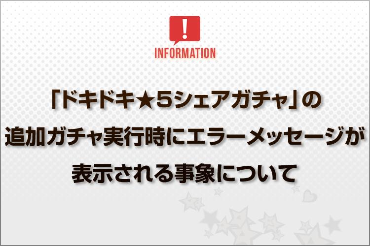 Blog_シェアガチャエラー