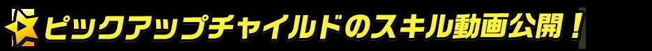 titlemain_ver2(ピックアップチャイルドスキル動画)