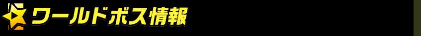 ワールドボス情報