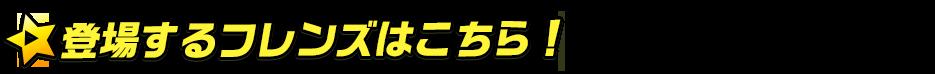 titlemain_ver2(登場するフレンズはこちら)
