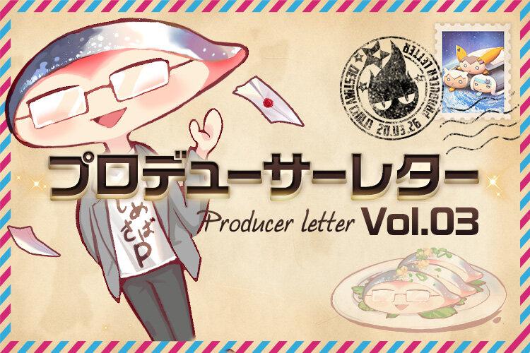 Blog_プロヂューサーレター_vol.03