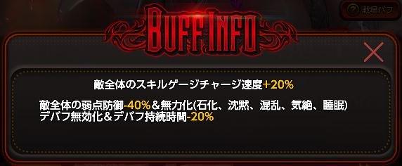 WB_Buff