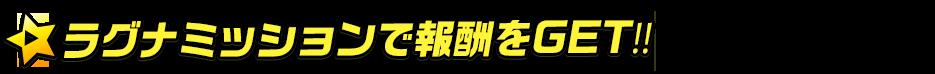 titlemain_ver2(ラグナミッションで報酬獲得)
