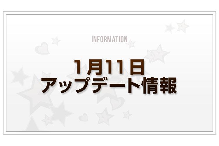 Blog_1月11日情報_v3