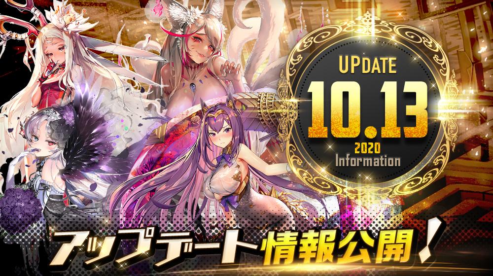 1013_Update