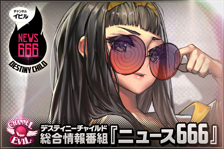 DCJP_Blog_ニュース666_vol46_ボタン