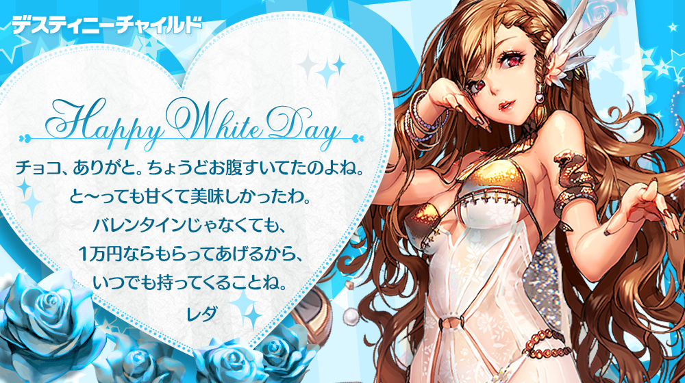 whiteday_レダ