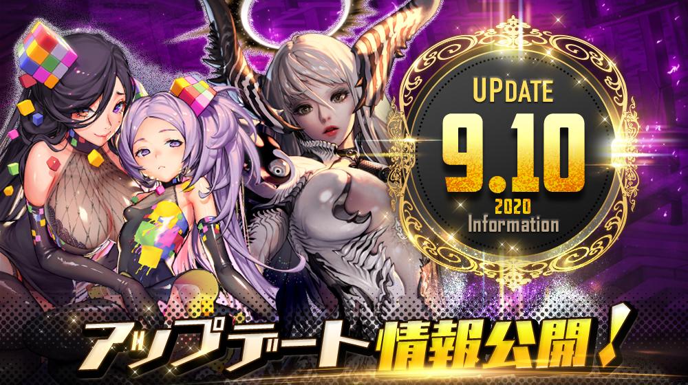 ★sns_update_0910