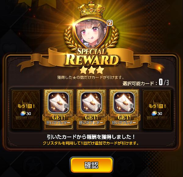 ND_SpecialReward_2