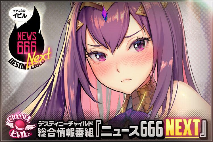 Blog_ニュース666next_v9