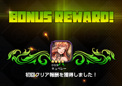 BONUSREWARD