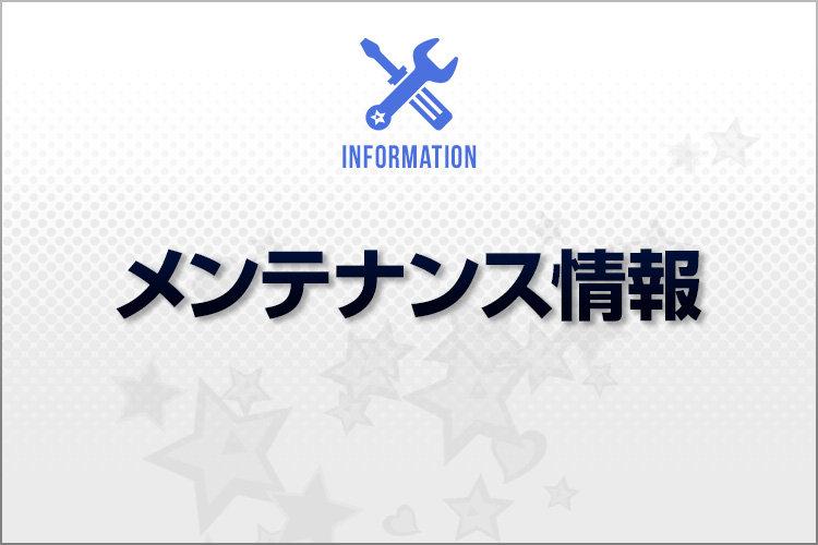 Blog_メンテナンス情報