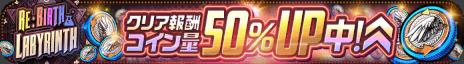 mini_リバースコイン50%UP