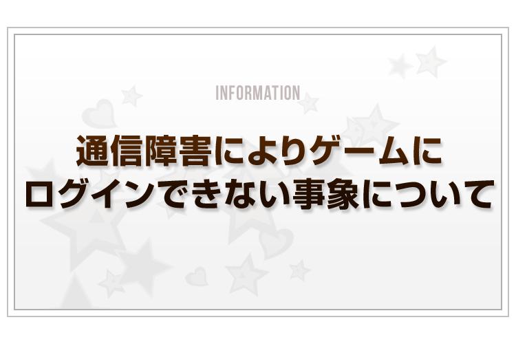 Blog_通信障害によりゲームにログインできない事象について
