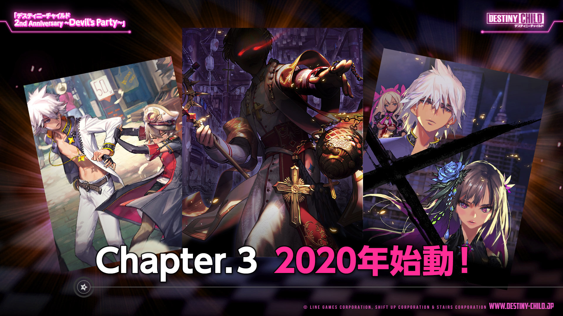Chapter.3_2020年始動