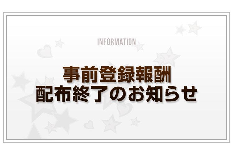 Blog_事前登録報酬配布終了のおしらせについて_v2