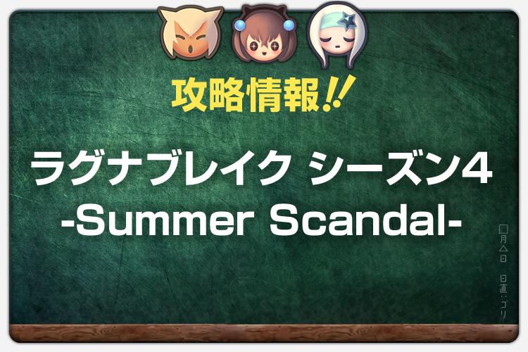 Blog_ラグナブレイク シーズン4 -Summer Scandal-